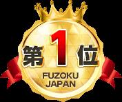 五反田/品川の風俗人気ランキング1位