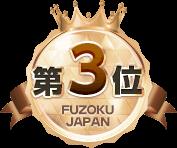 五反田/品川の風俗人気ランキング3位