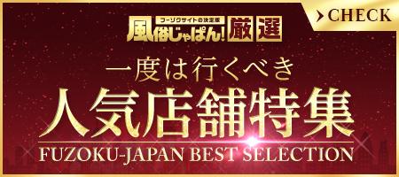 """風俗じゃぱん厳選!""""一度は行くべき!""""東京の人気店舗特集"""