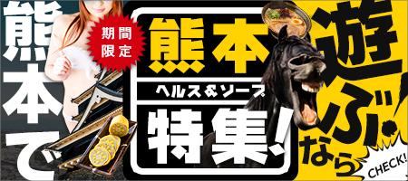 熊本ヘルス&ソープ特集