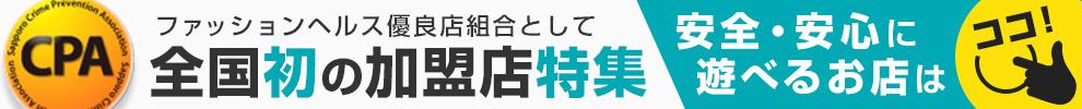 札幌防犯健全協会 加盟店特集